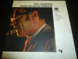 PAUL DESMOND/FROM THE HOT AFTERNOON